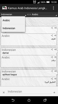 Arabic Indonesian Dictionary screenshot 1