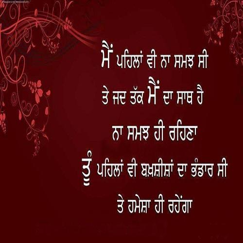 Royal Punjabi Status and Love Romantic Hot Shayari for