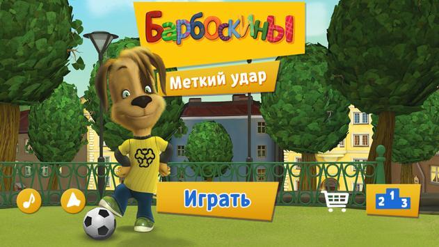 Pooches: Street Soccer apk screenshot
