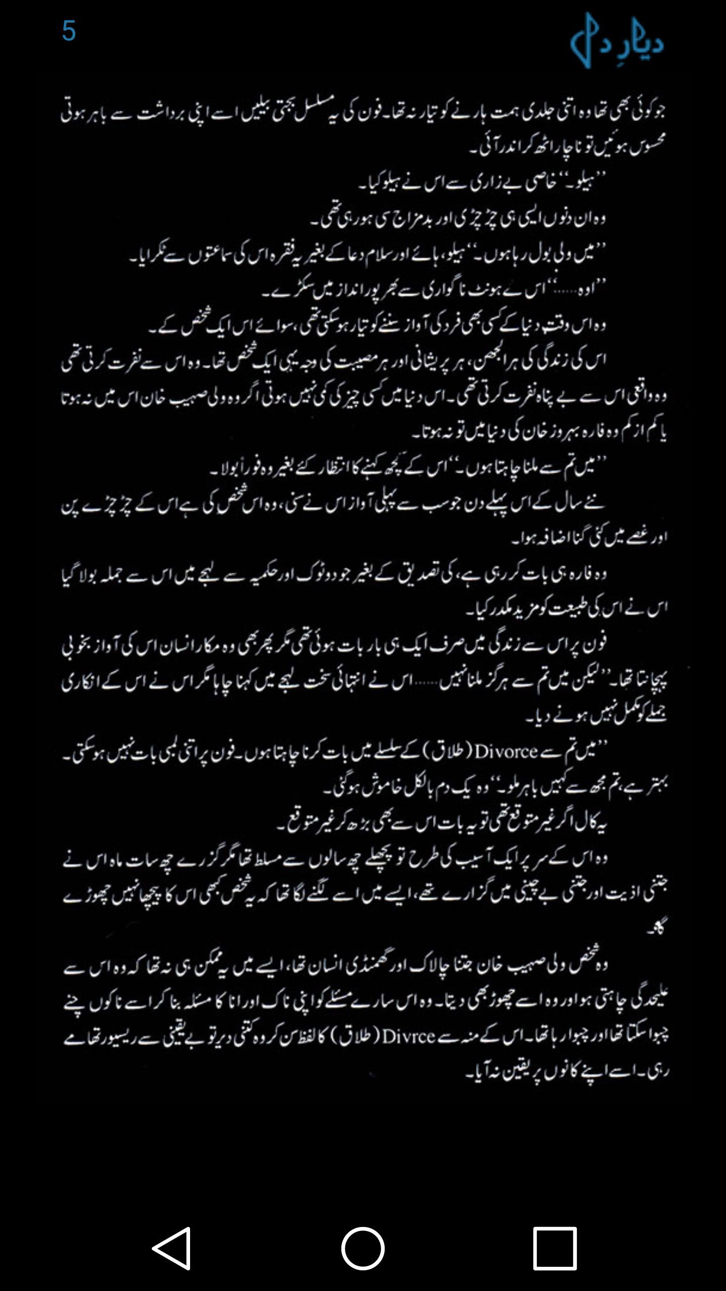 Diyar e Dil Novel Urdu by Farhat Ishtiaq for Android - APK Download