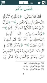 Hisn Al Muslim - Azkar Arabic screenshot 4