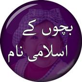 Islamic Names for Muslim Kids in Urdu & English icon
