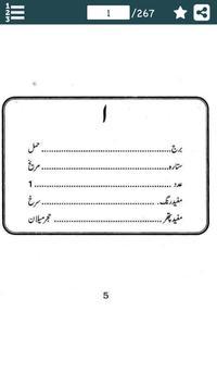 Islamic Names for Muslim Kids in Urdu & English apk screenshot