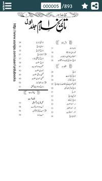 Islamic History in Urdu Part-1 screenshot 4