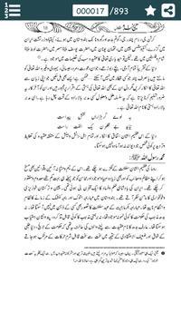 Islamic History in Urdu Part-1 screenshot 5