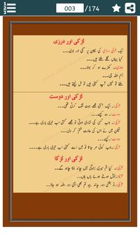 Jokes in URDU apk screenshot