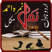 Namal Urdu Novel icon