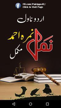 Namal Urdu Novel screenshot 14