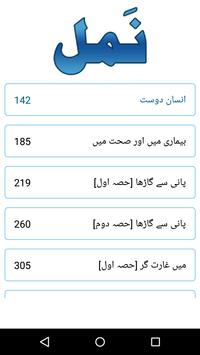 Namal Urdu Novel screenshot 16