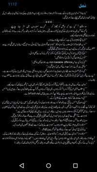 Namal Urdu Novel screenshot 19