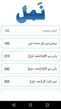 Namal Urdu Novel screenshot 2