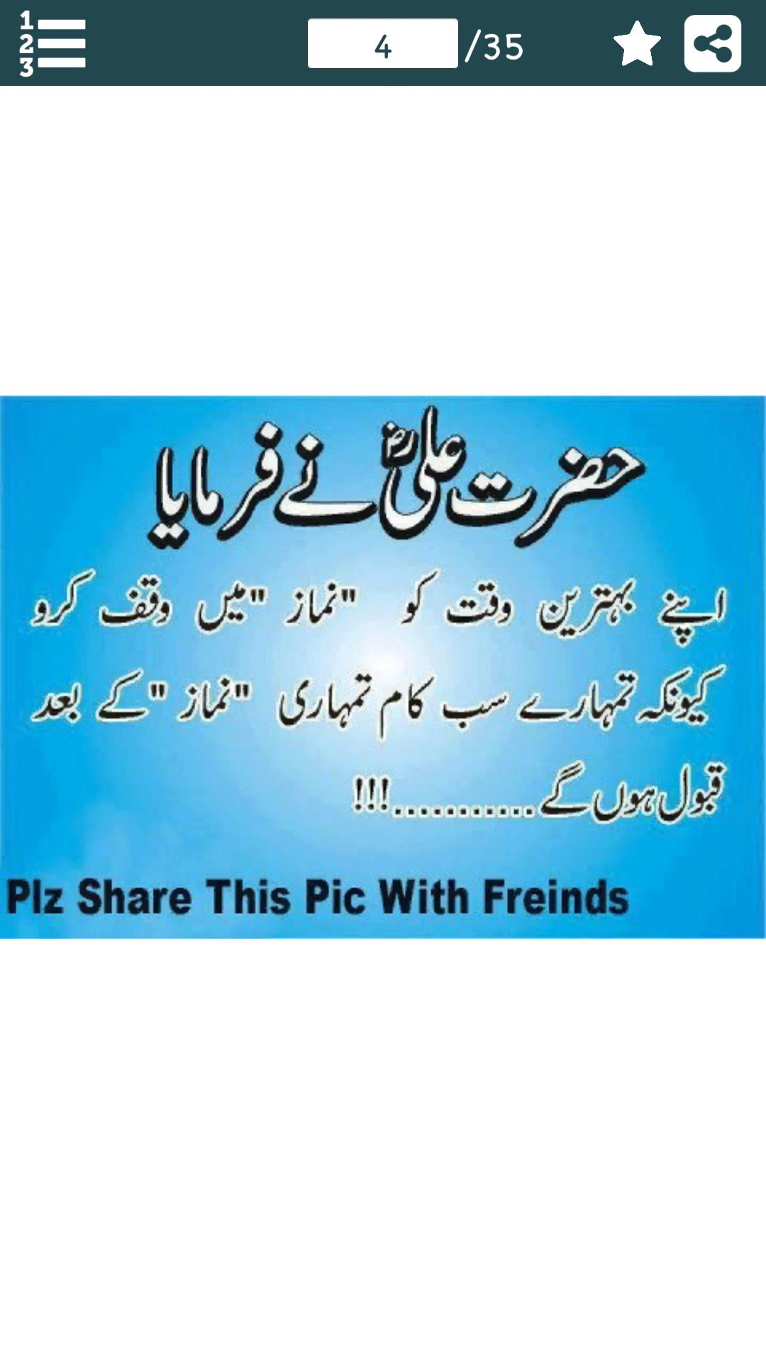 Sayings of Hazrat Ali R A Urdu for Android - APK Download
