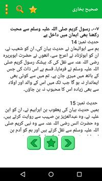 Sahih Bukhari Urdu screenshot 3