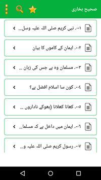 Sahih Bukhari Urdu screenshot 2