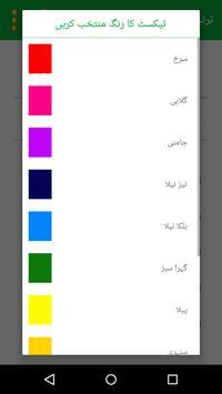 Sahih Bukhari Urdu screenshot 7