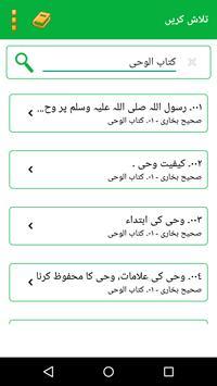 Sahih Bukhari Urdu screenshot 4