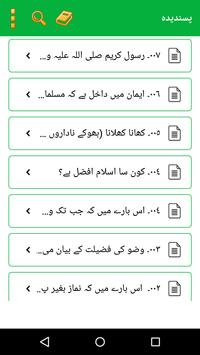 Sahih Bukhari Urdu screenshot 5