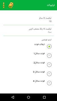 Sahih Bukhari Urdu screenshot 6