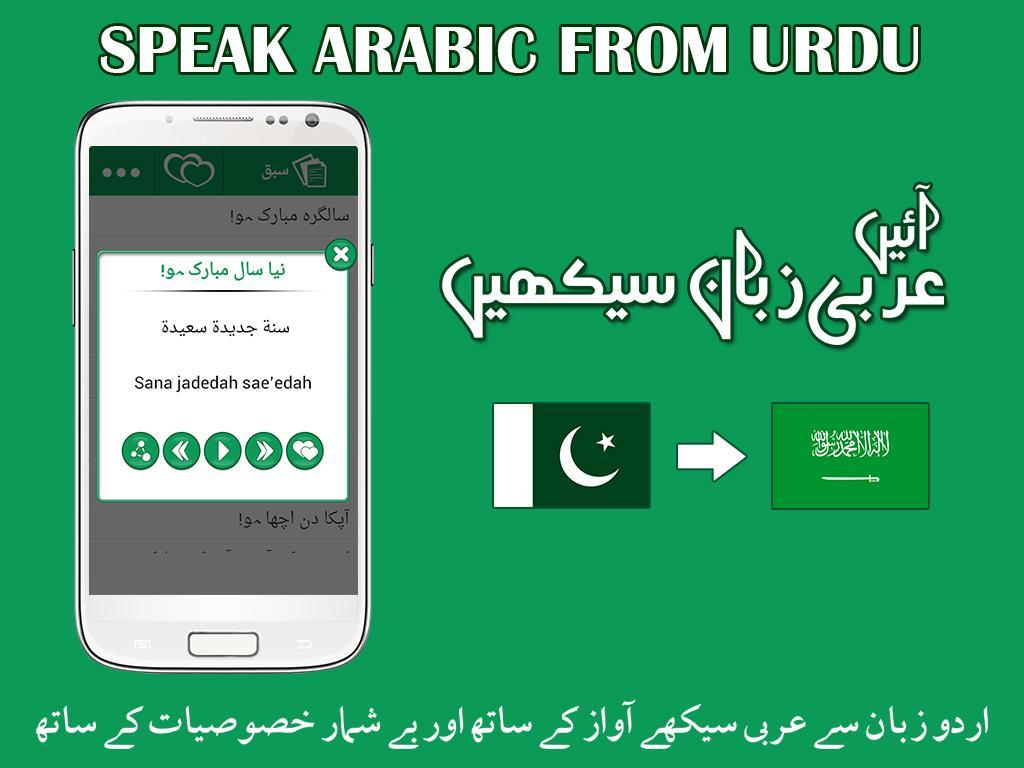 Speak Arabic from Urdu + Audio for Android - APK Download