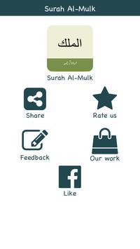 Surah Al-Mulk poster