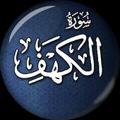Surah Al Kahf icon