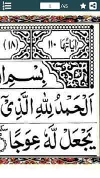 Surah Al Kahf apk screenshot