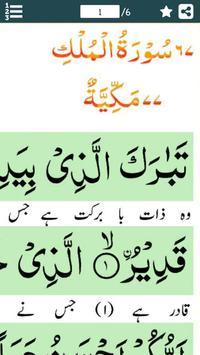 Surah Al-Mulk (سورة الملك) with Urdu Translation screenshot 3