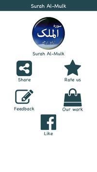 Surah Al-Mulk (سورة الملك) with Urdu Translation poster