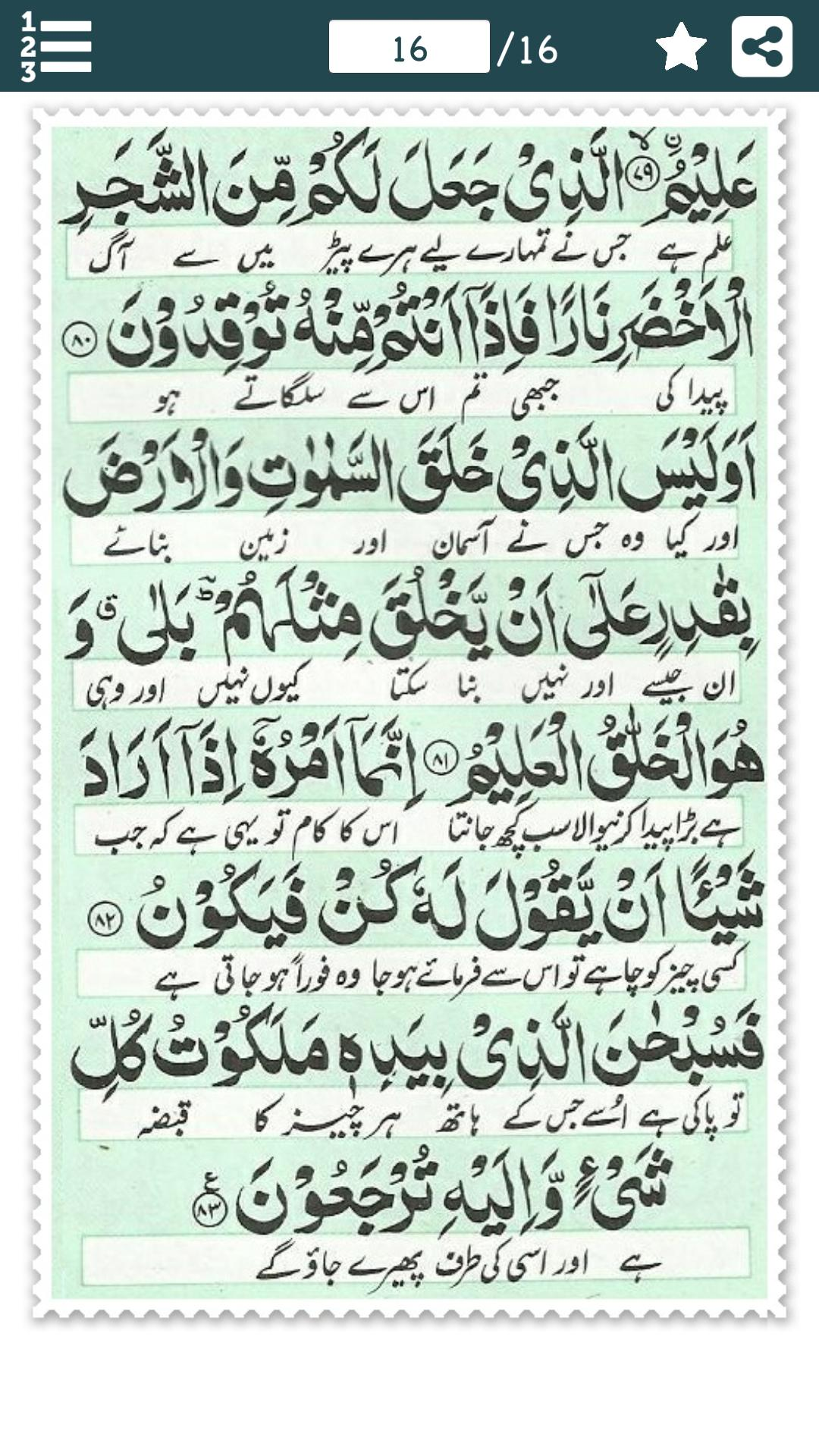 Surah Yaseen with Urdu Translation for Android - APK Download