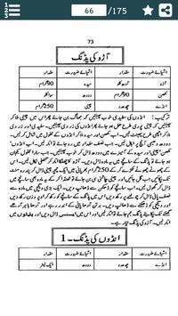 Sweet Dish Recipes in Urdu apk screenshot
