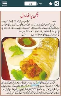 Pakistani easy recipes in urdu apk download free books reference pakistani easy recipes in urdu apk screenshot forumfinder Choice Image
