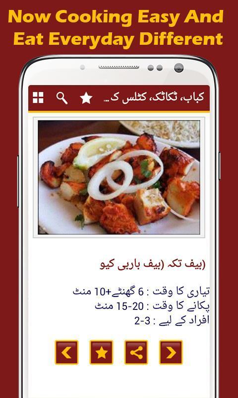 Urdu cooking recipes pakistani recipes descarga apk gratis urdu cooking recipes pakistani recipes captura de pantalla de la apk forumfinder Choice Image