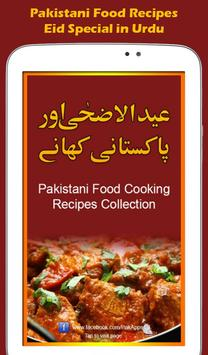 Pakistani Food Recipes In Urdu Ramzan Recipes APK Download