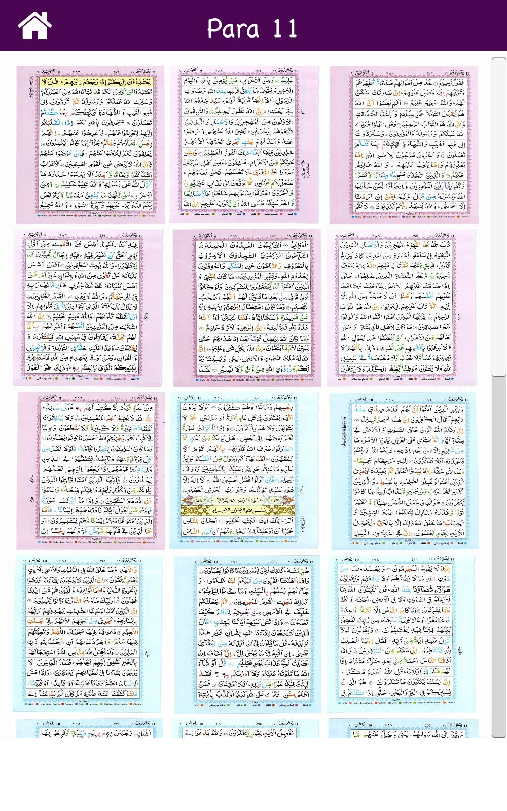 Para 11 of Holy Quran Tajweed Colour Coded Arabic for