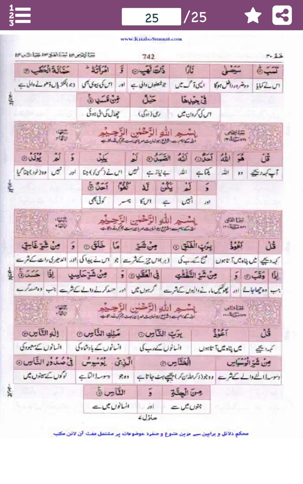 Para # 30 of Quran - Word by Word Urdu Translation for