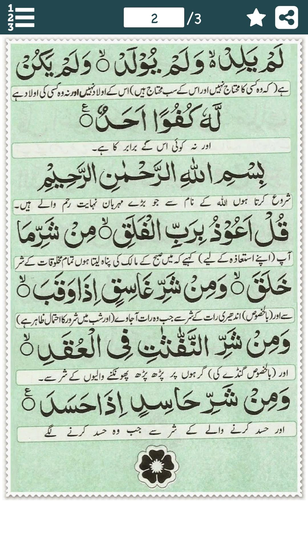 4 Qul of Quran e Pak With Urdu Translation Para 30 for