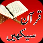 Quran Seekhain - Noorani Qaida icon