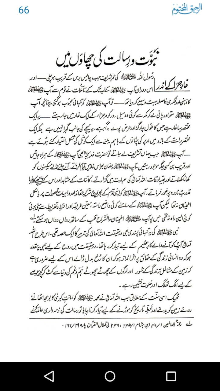 Raheeq Al Makhtum Urdu - Seerat-un Nabi Offline for Android - APK