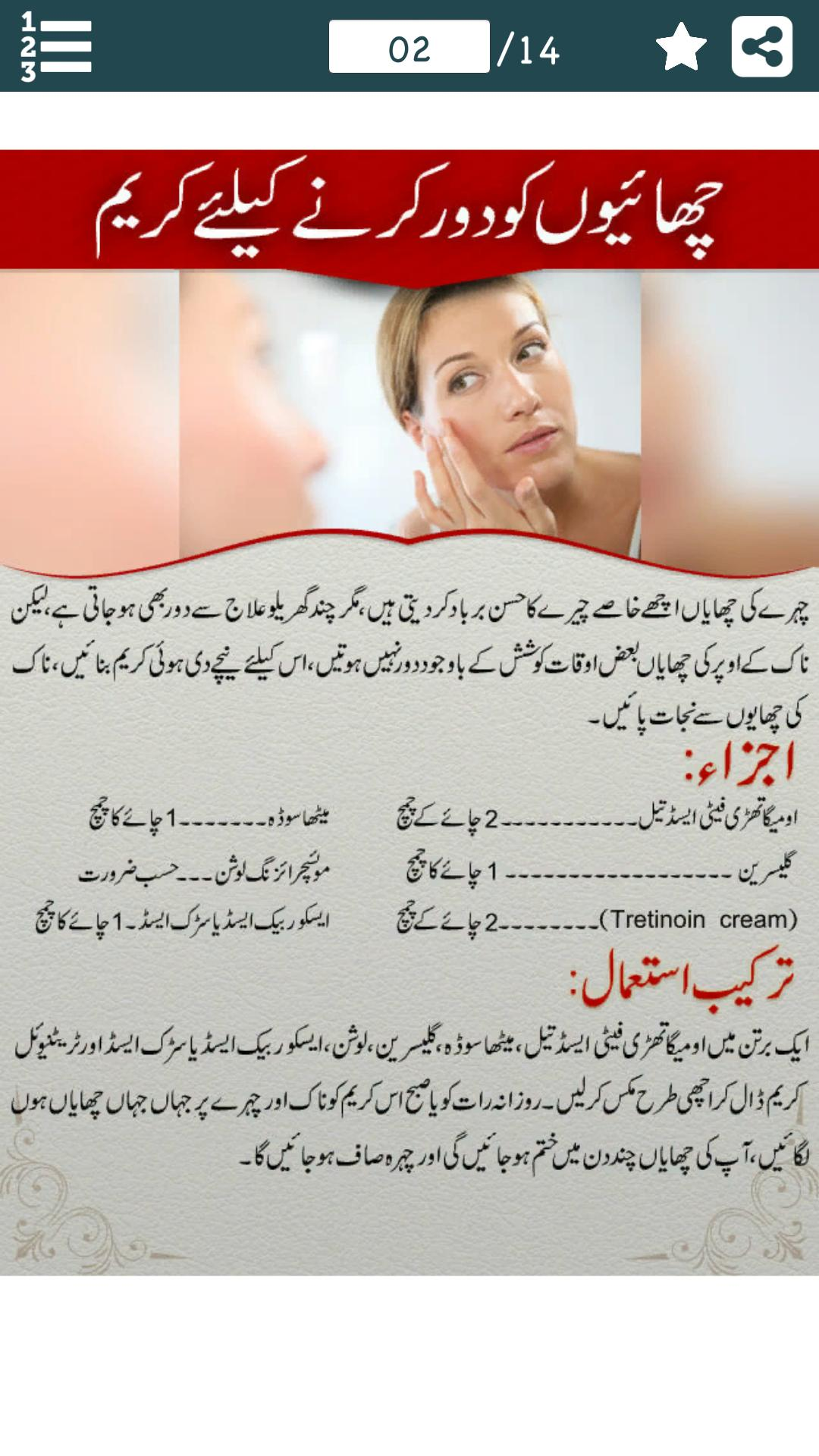 Beauty Tips for Pakistani Girls in URDU for Android - APK Download