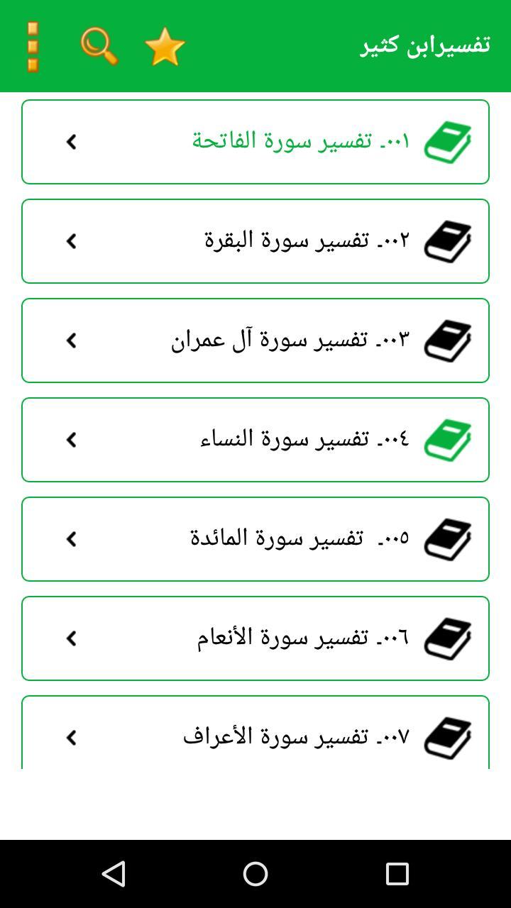 Tafsir Ibne Kasir Urdu Offline, Quran Tafsir for Android