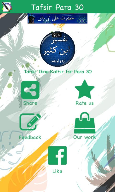 Tafsir Ibn e Kaseer for Para # 30 in Urdu (Quran) for
