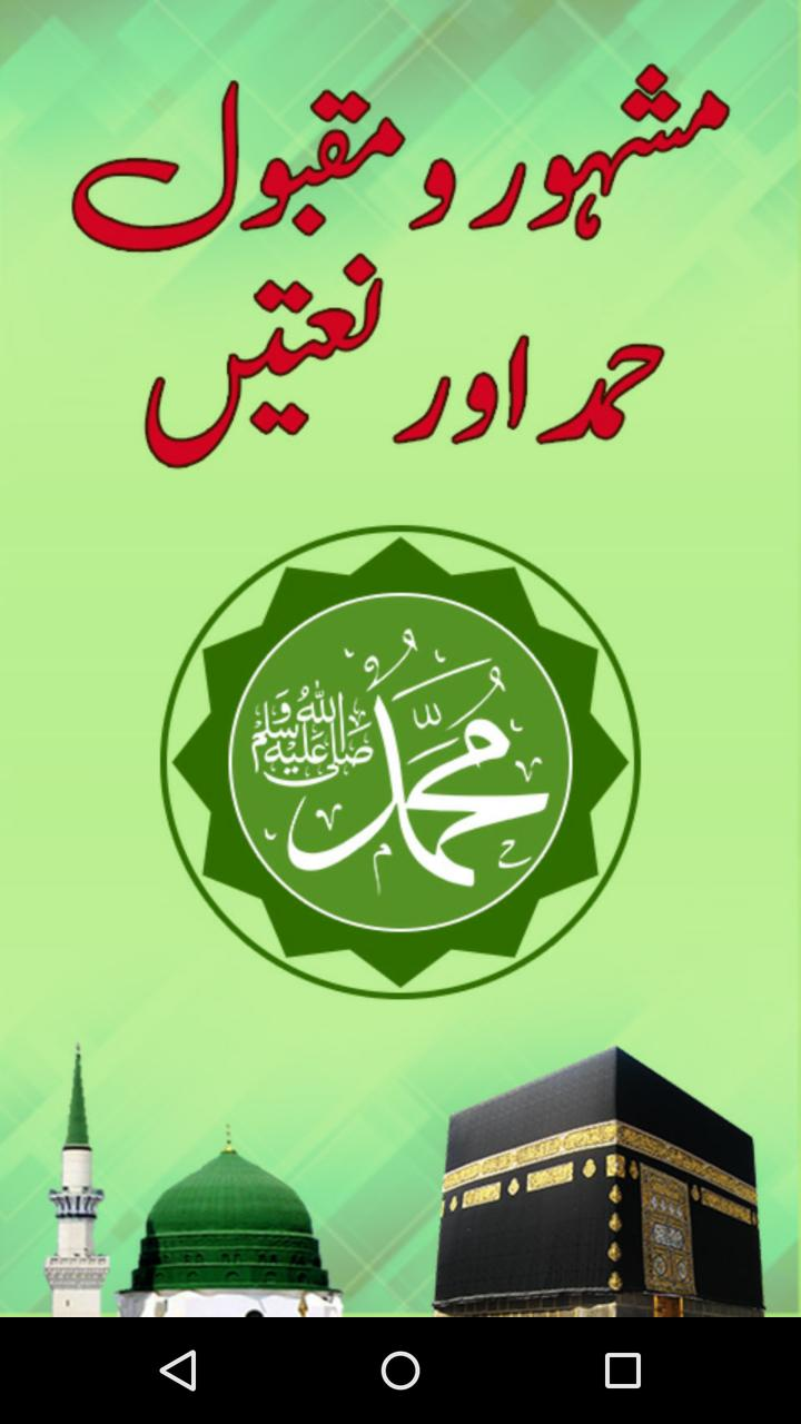 Hamd o Naat Urdu – Famous and Latest for Android - APK Download