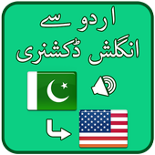 Urdu se English Dictionary icon