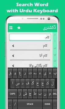 Urdu se English Dictionary screenshot 3