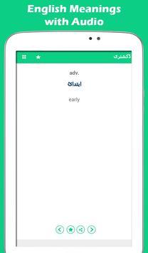 Urdu se English Dictionary screenshot 10