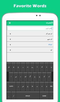 Urdu se English Dictionary screenshot 11