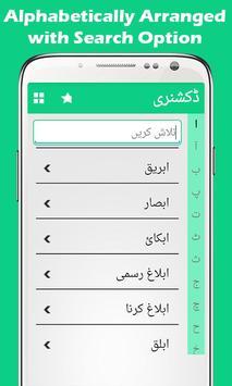 Urdu se English Dictionary screenshot 1