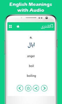 Urdu se English Dictionary screenshot 2