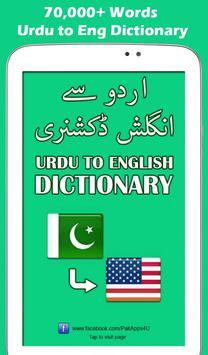 Urdu se English Dictionary screenshot 7