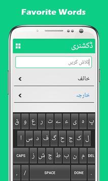 Urdu se English Dictionary screenshot 5